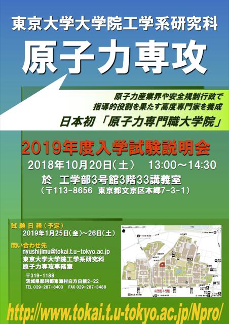 2019年度入試ポスター